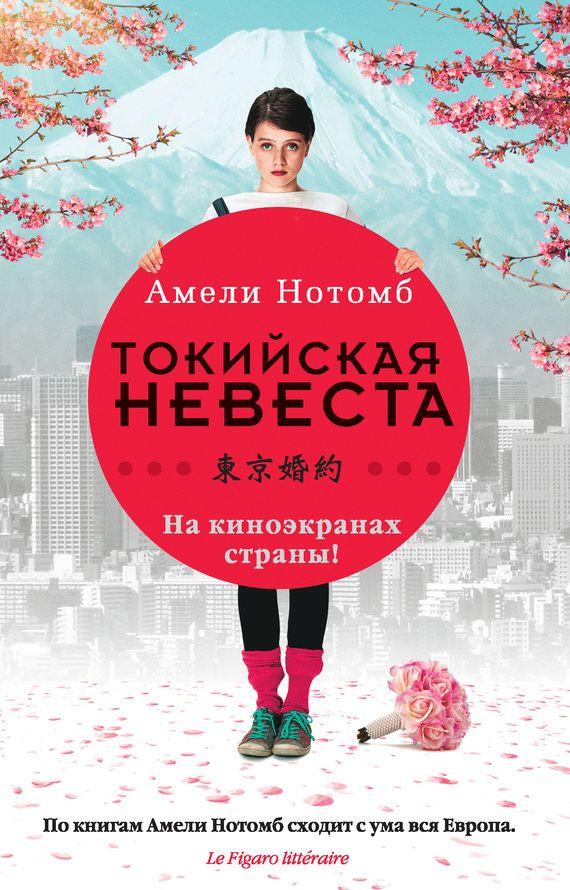 В романе «Токийская невеста» Амели Нотомб рассказывает о том периоде своей жизни, когда она после окончания университета в Брюсселе отправилась в Японию, волшебную страну, где прошло ее раннее детство. Там она встретила прекрасного юношу, с которым провела чудесные дни, полные любви. Однако постепенно чары рассеялись, и героине предстоит решить, сможет ли она жить в сказочном замке, откуда нет выхода...