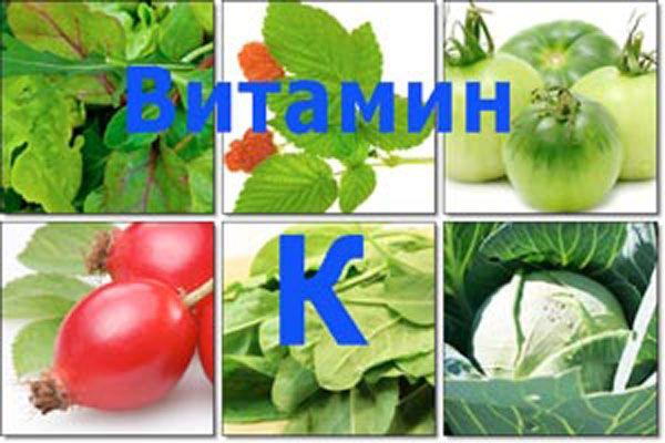 Витамин К: для чего нужен, симптомы недостатка, в каких продуктах содержится, суточная потребность