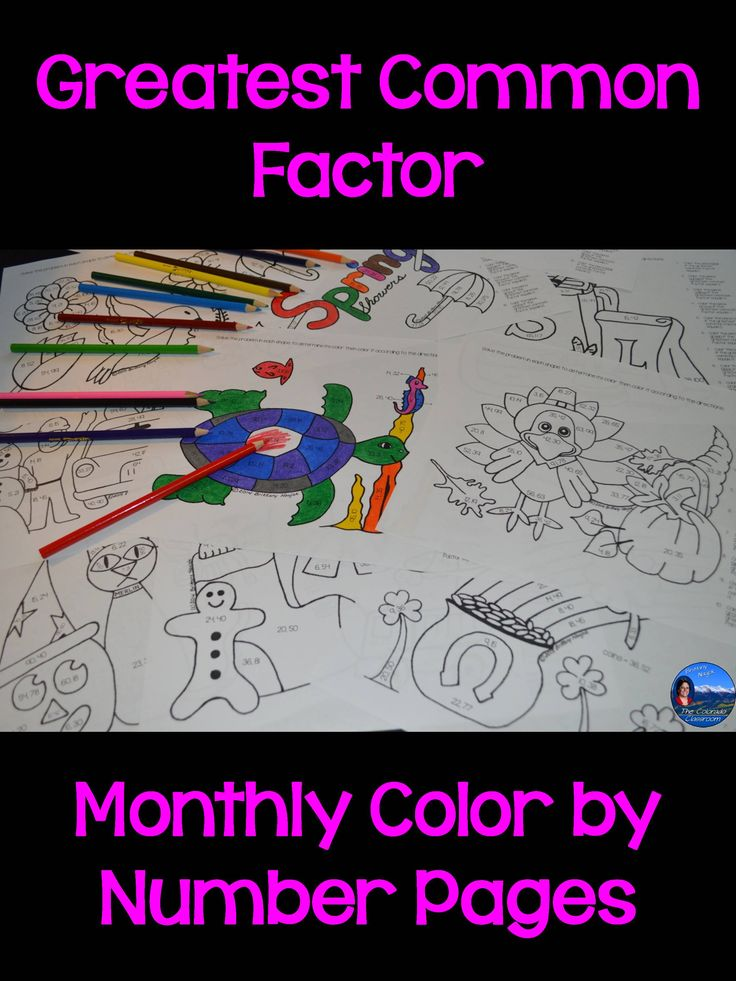 Find greatest common factors with this monthly color by number resource. Get eleven color by number pages, each focusing on greatest common factors for year-long practice and fun. Students find the greatest common factor from a pair of numbers in order to solve the problems and color the picture in correctly.