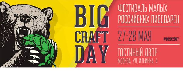 Big Craft Day in Moscow