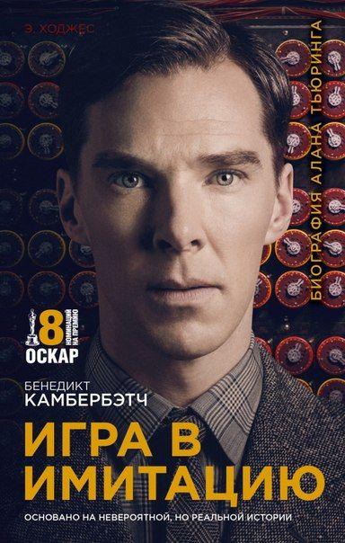 Игра в имитацию: Биография Алана Тьюринга (Alan Turing: The Enigma) by Andrew Hodges, ACT, Russia, 2015