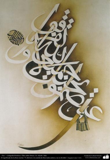 Paz - Caligrafía Pictórica Persa