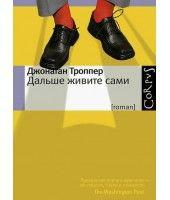 "Роман Джонатана Троппера – ""Дальше живите сами"""
