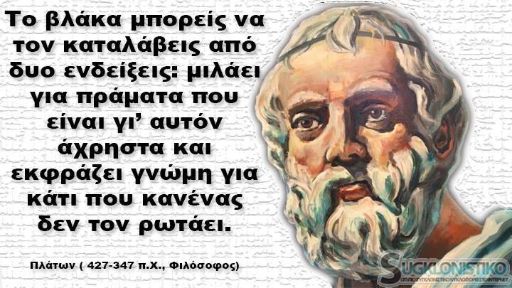 40 από τα καλύτερα γνωμικά του Πλάτωνος, μια σοφία αιώνων. | Sugklonistiko