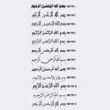 Custom Ayat