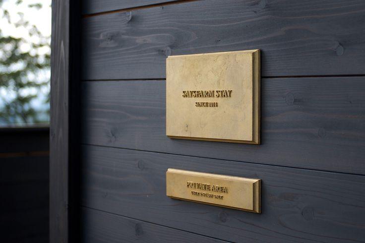 ネームプレート / MATUREWARE by FUTAGAMI / 真鍮鋳肌の建築金物