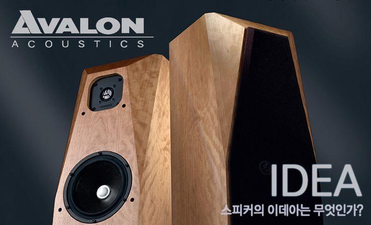 스피커의 이데아는 무엇인가? Avalon Acoustics Idea