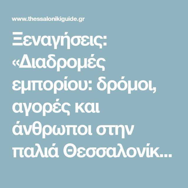 Ξεναγήσεις: «Διαδρομές εμπορίου: δρόμοι, αγορές και άνθρωποι στην παλιά Θεσσαλονίκη» | ThessalonikiGuide.gr