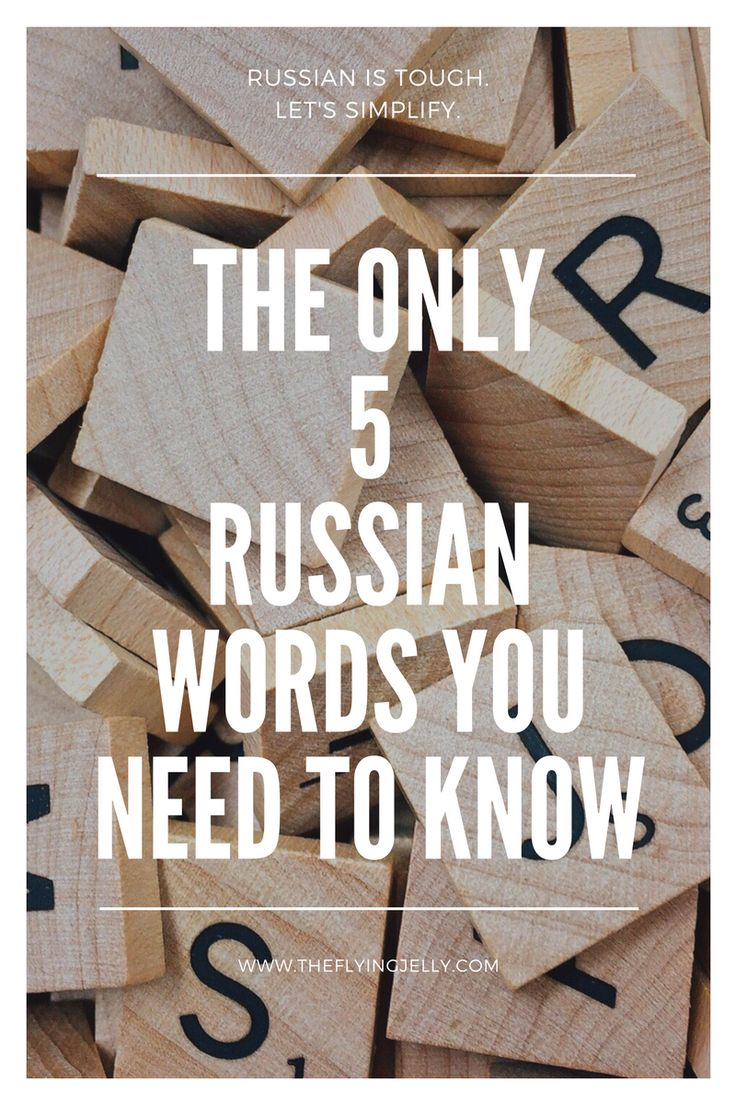 5 Russian Words You NEED to Know    #Travel #Russia #Language #RussianLanguage #Communication