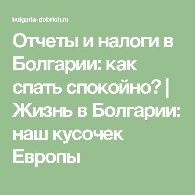 Отчеты и налоги в Болгарии: как спать спокойно? | Жизнь в Болгарии: наш кусочек Европы