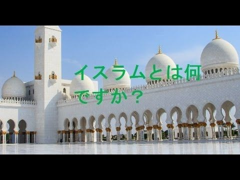 What is Islam Japanese Subtitles | 日本語でイスラムとは何ですか?| Isuramu to wa nanidesu ka? Humble Request to Subscribe our YouTube Channel to Spread Islam Edu in 16 Asian languages. Visit: https://www.youtube.com/channel/UC9FDq4-VP2lNdB-eIpkbMcg/featured