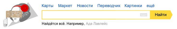 [Яндекс Doodle 223. 10.12.2015] 200 лет со дня рождения Ады Лавлейс #Яндекс #Yandex #Doodles #Logo #2015 #Ada #Lovelace