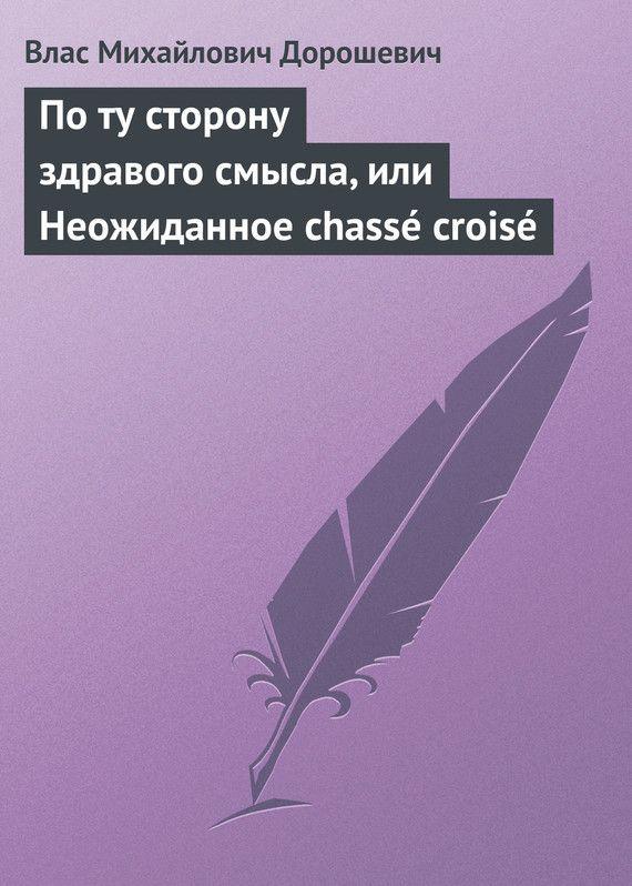 По ту сторону здравого смысла, или Неожиданное chassé croisé #чтение, #детскиекниги, #любовныйроман, #юмор, #компьютеры