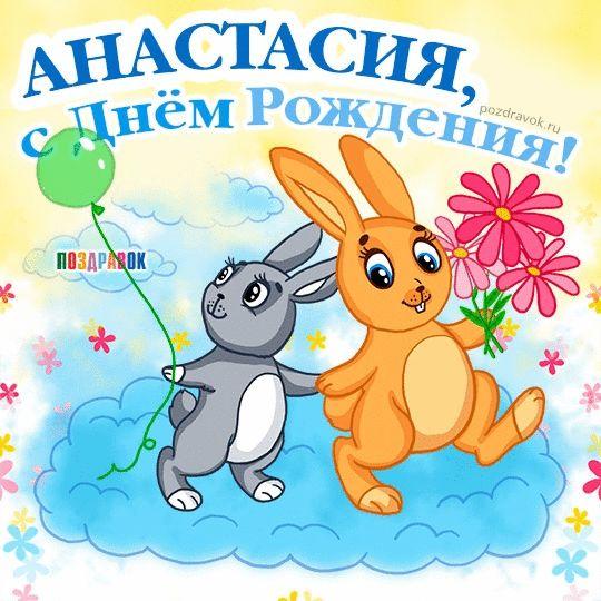 Именные открытки с днем рождения девочке насте, медовым