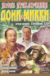 Новые приключения Дони и Микки  - 1973