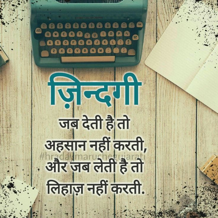 1000+ images about Alfaj. on Pinterest | Hindi quotes, Mornings and ...