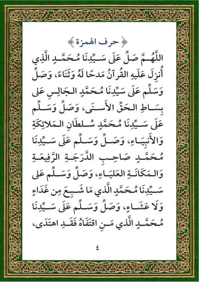 Durud Sharif Duaa Islam Islam Allah