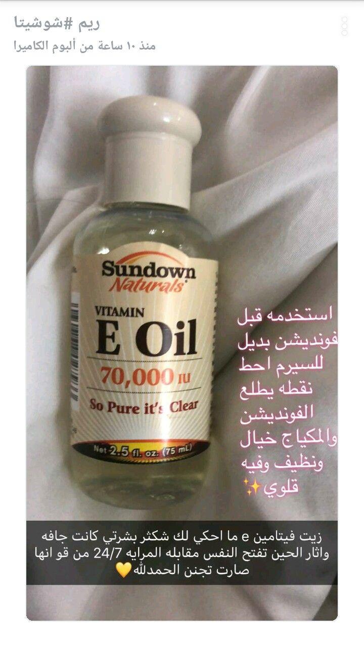 Pin By Maram Bouaiche On Fitness Beauty Skin Care Routine Skin Care Beauty Care