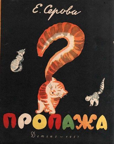 """Е. Серова """"Пропажа"""". Художники В.и А. Гальба"""
