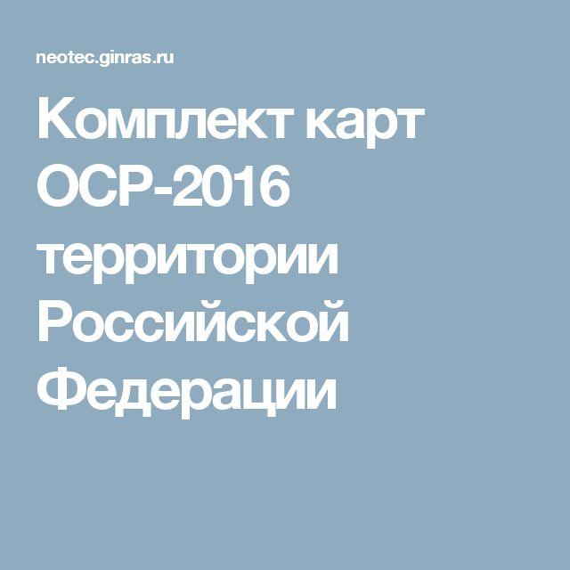 Комплект карт ОСР-2016 территории Российской Федерации