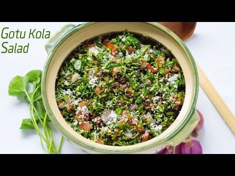 How to Make Sri Lankan Gotu Kola Sambola / ගොටුකොල සලාද / Gotu Kola Salad - YouTube