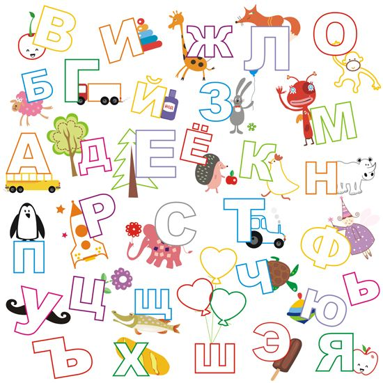 Весёлые буквы картинки