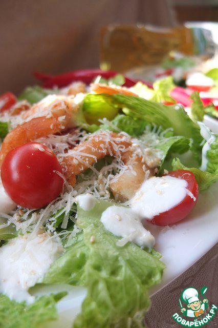 Салат с креветками - кулинарный рецепт