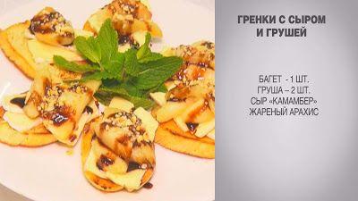 Вкусные домашние рецепты: Гренки / Гренки с сыром / Гренки с грушей / Гренки...