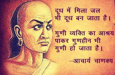 Chanakya Sutras – 15 Tips for application in daily life – Wisdom Mantras