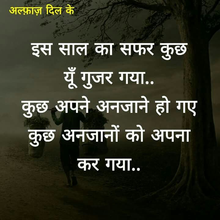 Latest Quotes In Hindi: Best 25+ Hindi Quotes Ideas On Pinterest