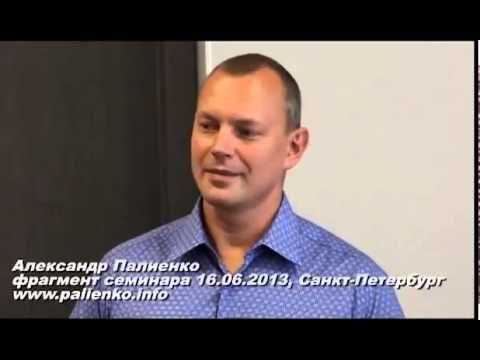 7 правил,  которые меняют жизнь  Александр Палиенко - YouTube