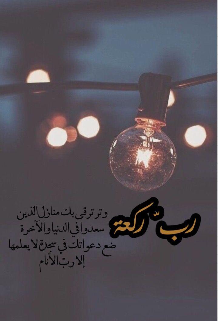 رب ركعة وتر ترقى بك منازل الذين سعدوا في الدنيا والآخرة ضع دعواتك في سجدة لا يعلمها إلا رب الأنام الوتر جنة القلوب Islam Islam Quran Spirit