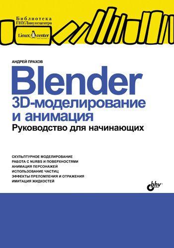 Blender: 3D-моделирование и анимация. Руководство для начинающих #книгавдорогу, #литература, #журнал, #чтение, #детскиекниги, #любовныйроман, #юмор