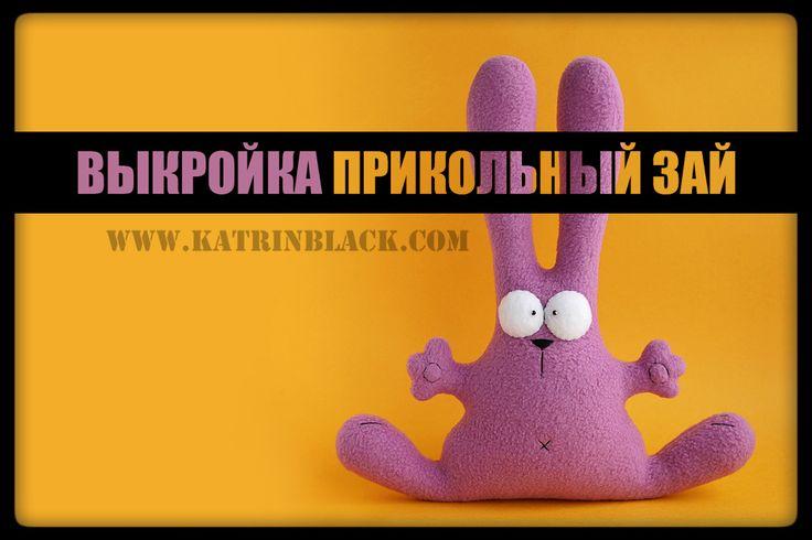 Patroon hilarische konijn.  Naai een eenvoudige speelgoed met hun eigen handen.