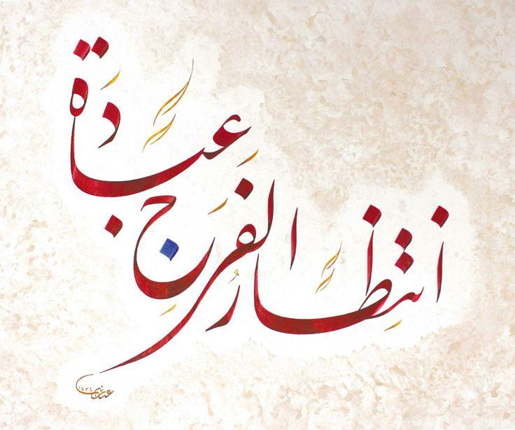 الخطاط عدنان الشيخ عثمان