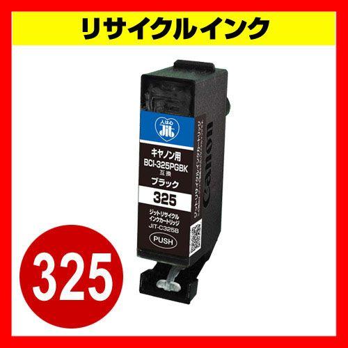 リサイクルインクカートリッジ キャノン BCI-325PGBK互換 (ブラック) Canon 日本製 キヤノン 【ジット】[JIT-C325B] 年賀状の最安値