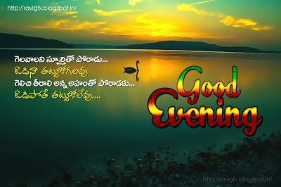 Telugu Language Top Good Evening Message and Quotes for Friends      Here is 10  Good Evening Messages with Greetings, Telugu Inspiring Go...