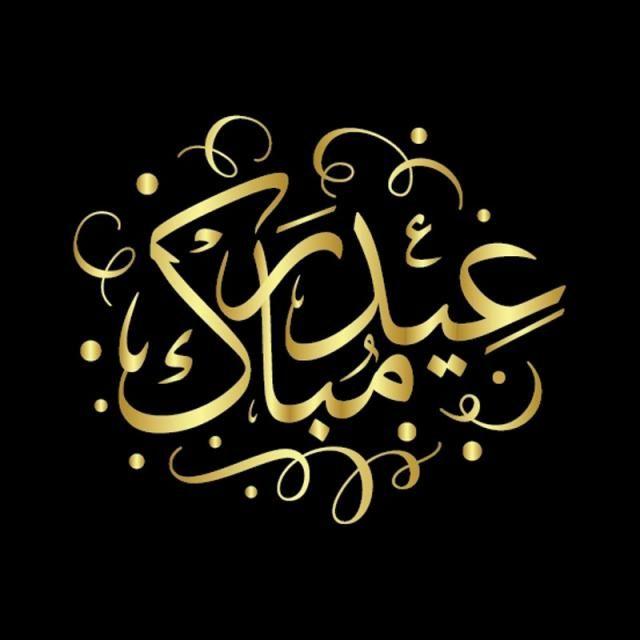 Eid Mubarak Vector Backgrpund Eid Al Adha Eid Mubarak Ramadan