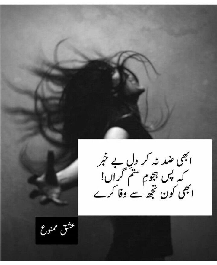 Hassanツ Selfish People Quotes People Quotes Urdu Poetry