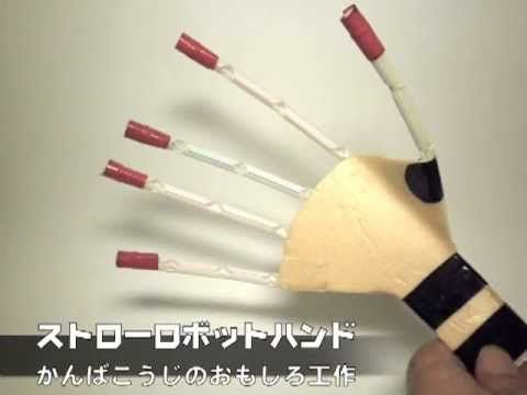 the Straw robot hand