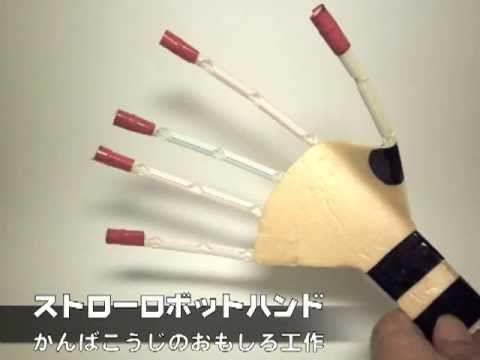 the Straw robot hand