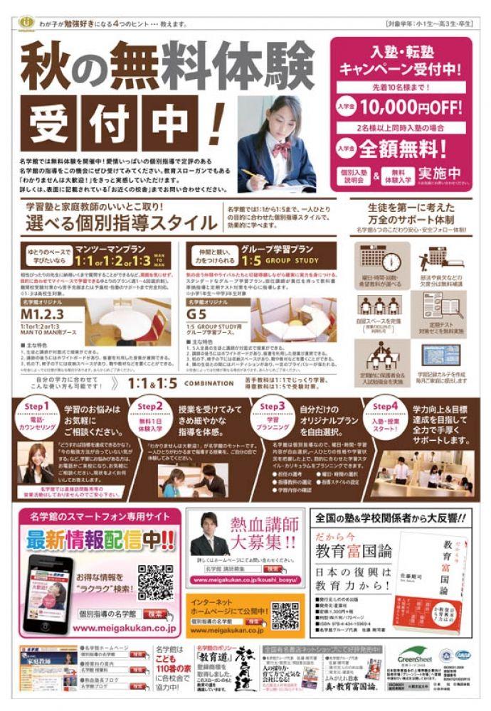 秋 塾 - Google 検索