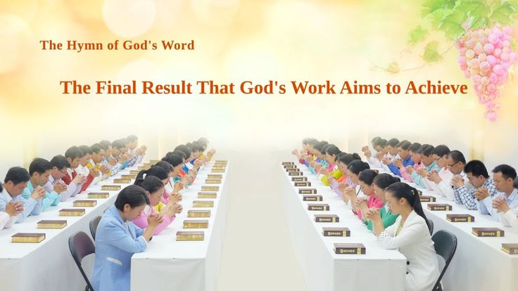 "The Hymn of God's Word ""The Final Result That God's Work Aims to Achieve"""