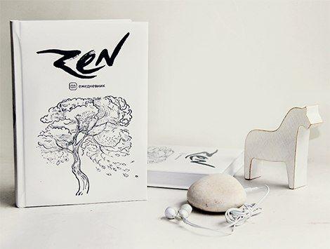 Zen ежедневник