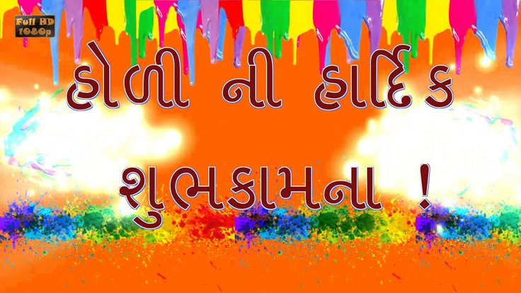 Gujarati Holi Wishes for Whatsapp, Happy Holi Greetings in Gujarati