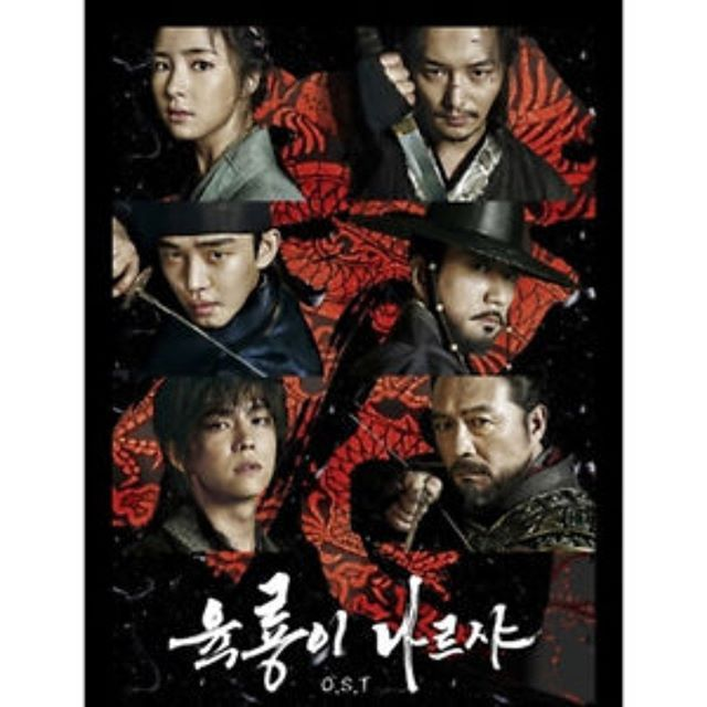Six Flying Dragons (2015 Korean TV Series)  If you don't have a #Koreandrama addiction this series  might get you hooked.  If you enjoy a good #lovestory you will enjoy this series.  50 episodes.  #Fridaynight #bingeworthy   ...