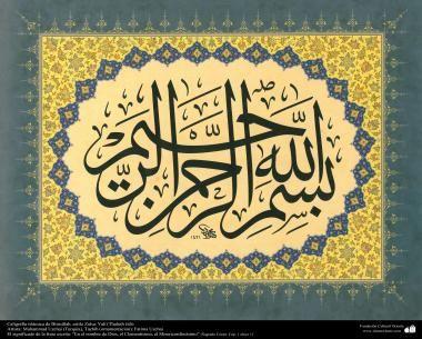 """Caligrafía islámica de Bismillah estilo Zuluz Yali -En el nombre de Dios el Clementísimo el Misericordiosísimo"""" - 4"""