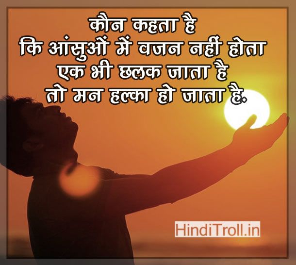 Sad Romantic Quotes In Hindi: 25+ Best Ideas About Indian Hindi On Pinterest