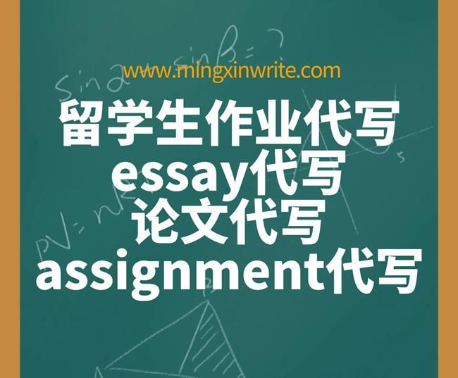 留学生作业代写 essay代写论文代写网课代修 essay research paper annotated bibliography