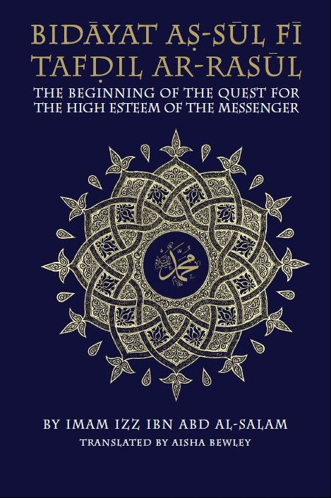Bidayat as-Sul Fi Tafdil ar-Rasul (The Beginning Of The Quest Of The High Esteem Of The Messenger)